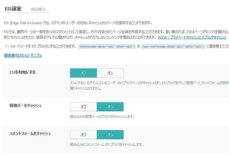LiteSpeed CacheプラグインのESIタブ設定画面