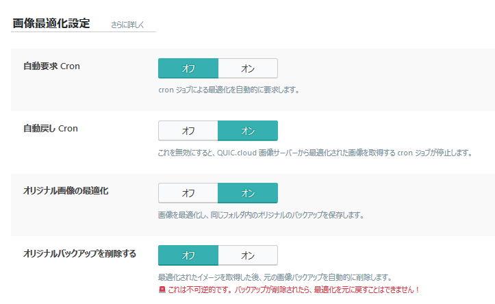 LiteSpeed Cacheプラグインの画像の最適化メニュー設定画面
