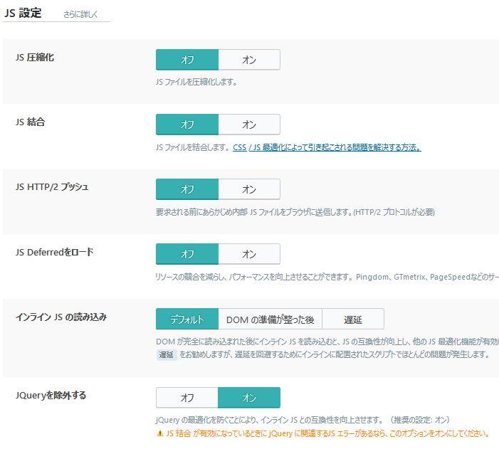 LiteSpeed CacheプラグインのJS設定タブ設定画面