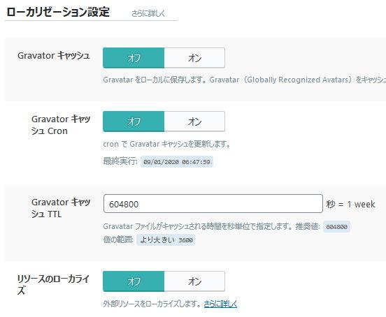 LiteSpeed Cacheプラグインのローカリゼーション設定タブ設定画面
