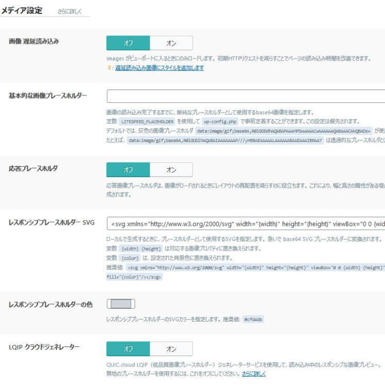 LiteSpeed Cacheプラグインのメディア設定タブ設定画面