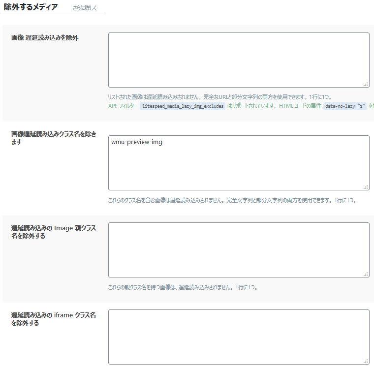 LiteSpeed Cacheプラグインの除外するメディアタブ設定画面