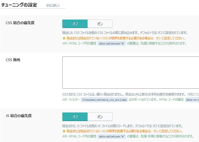 LiteSpeed Cacheプラグインのチューニングの設定タブ設定画面
