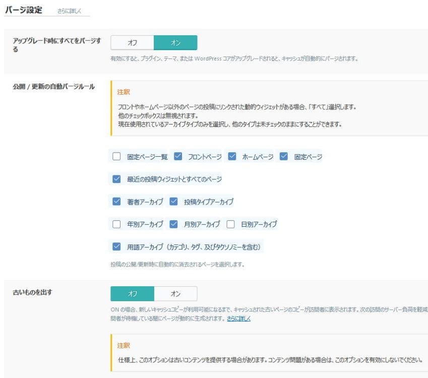 LiteSpeed Cacheプラグインのパージタブ設定画面