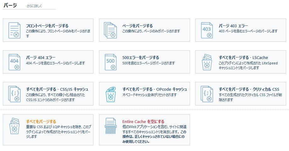 LiteSpeed Cacheプラグインのツールボックスメニュー設定画面
