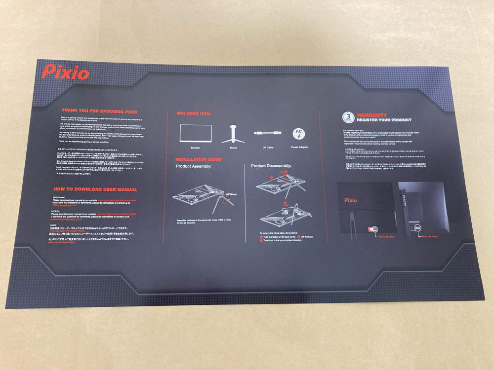 Pixio PX279 Prime(PX279P)の説明書(台紙)