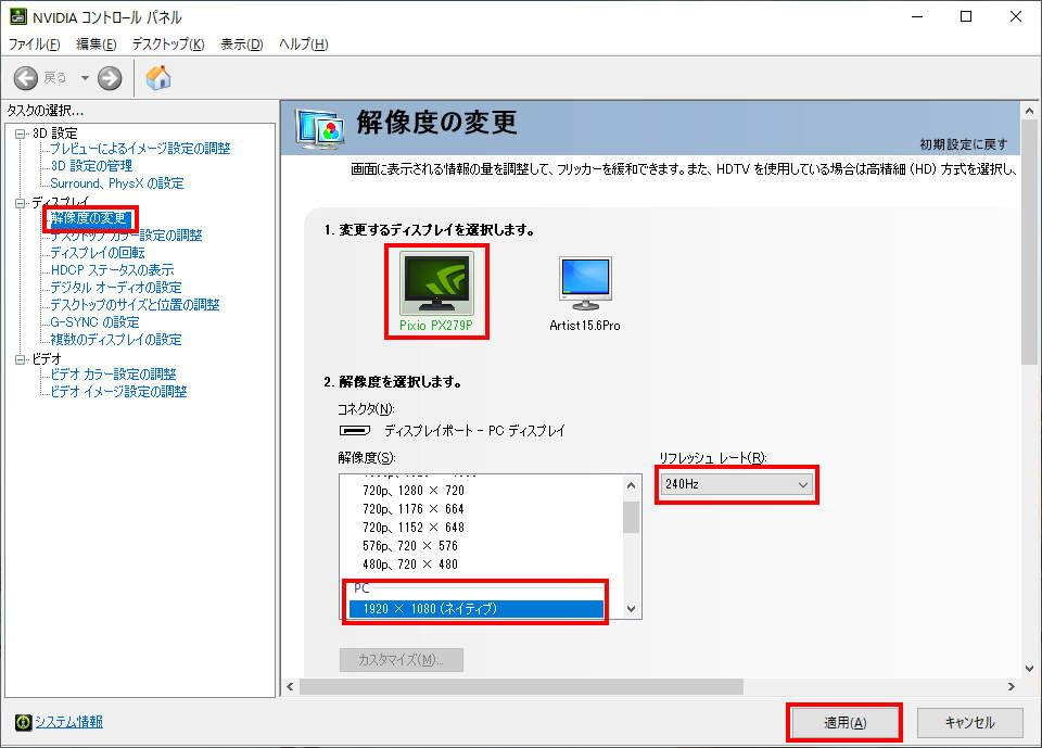 PC側でリフレッシュレートを240Hzに設定する方法
