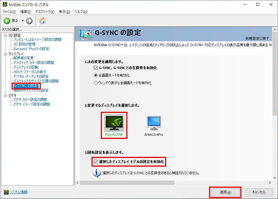 PC側でG-SYNC Compatibleを設定する方法