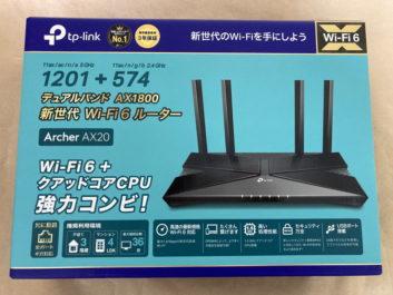 TP-Link Archer AX20のレビュー!デュアルバンドのWi-Fi6ルーター