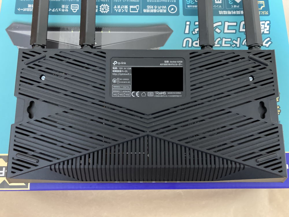 TP-LINK Archer AX20の底面
