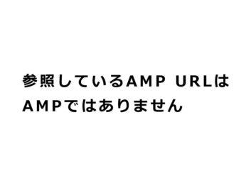 参照しているAMP URLはAMPではありませんというエラーがサーチコンソールで増加した時の対処法