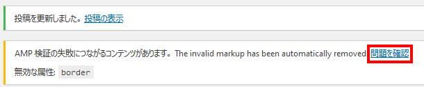 参照しているAMP URLはAMPではありませんというエラーがサーチコンソールで増加した時の対処法(手順03)