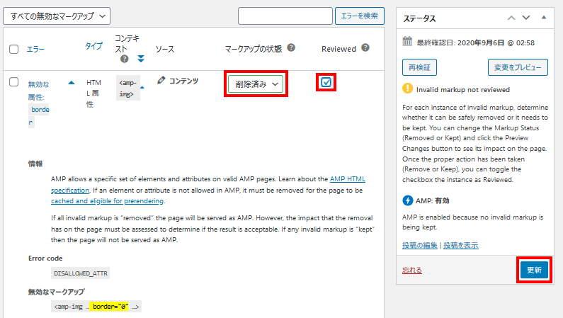 参照しているAMP URLはAMPではありませんというエラーがサーチコンソールで増加した時の対処法(手順06)
