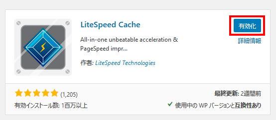 LiteSpeed Cacheプラグインのインストール手順03