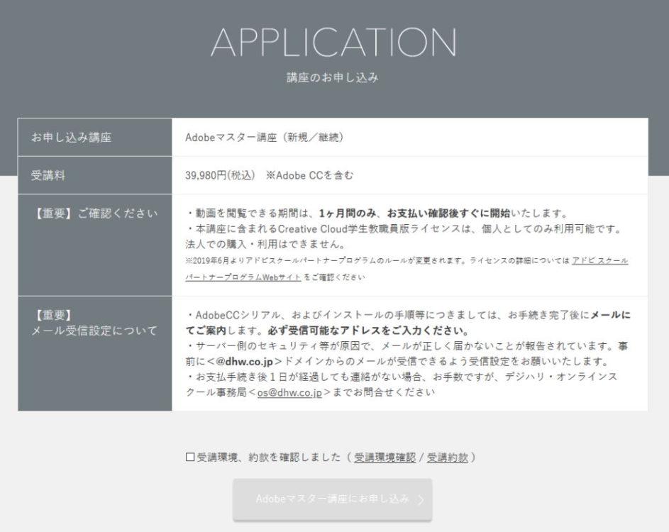 デジハリ Adobeマスター講座の申込み手順02