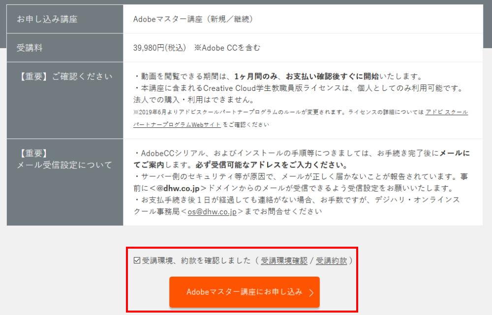 デジハリ Adobeマスター講座の申込み手順03