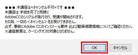 デジハリ Adobeマスター講座の申込み手順04