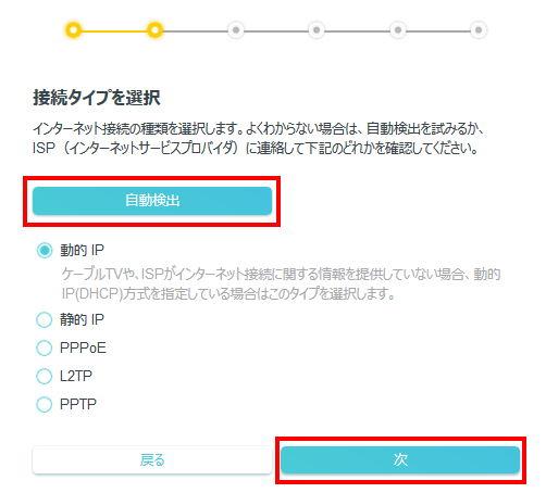 TP-LINK Archer AX20の初期設定方法(手順04)