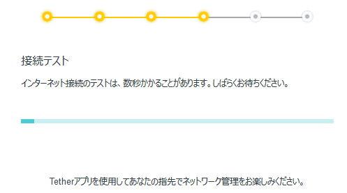 TP-LINK Archer AX20の初期設定方法(手順07)