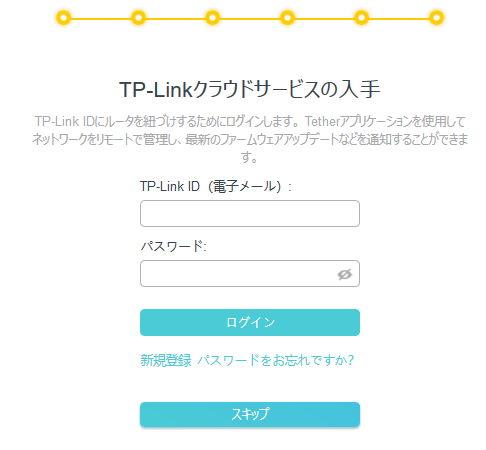 TP-LINK Archer AX20の初期設定方法(手順09)