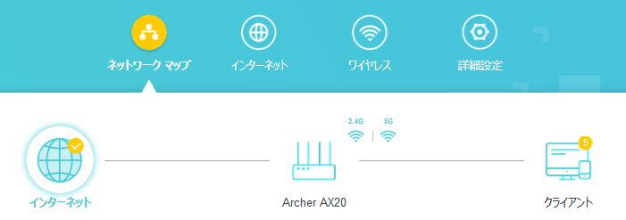 TP-LINK Archer AX20の初期設定方法(手順10)