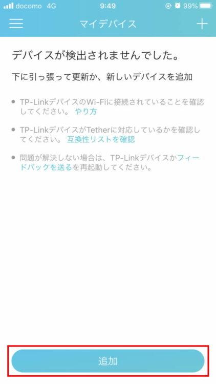 TP-Link Archer A10 Proの初期設定方法(手順02)