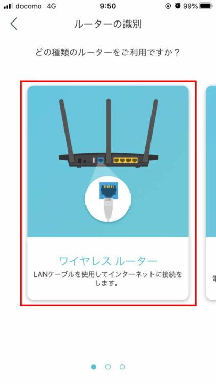 TP-Link Archer A10 Proの初期設定方法(手順04)