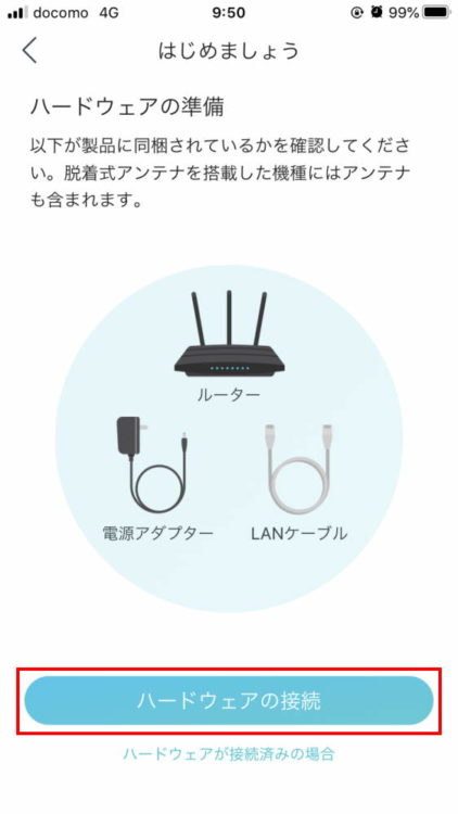 TP-Link Archer A10 Proの初期設定方法(手順05)