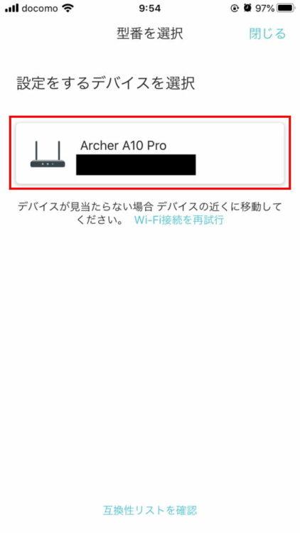 TP-Link Archer A10 Proの初期設定方法(手順14)
