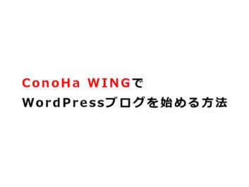 ConoHa WINGでWordPressかんたんセットアップを使ってブログを始める方法を初心者に解説するよ