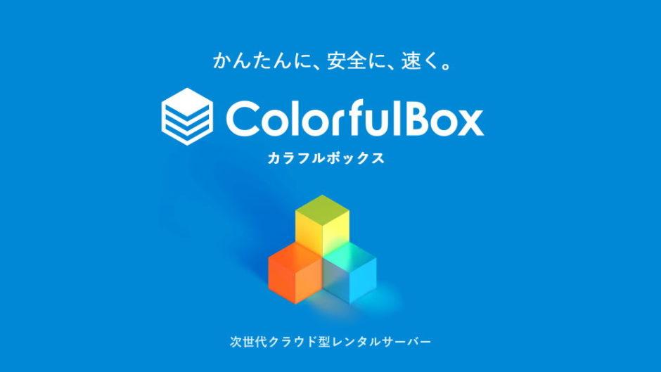 カラフルボックスのイメージ画像