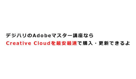 デジハリのAdobeマスター講座ならCreative Cloudを最安最速で購入・更新できるよ