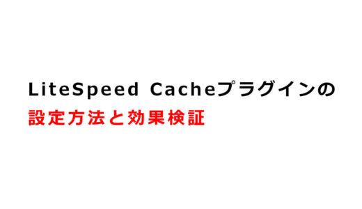 LiteSpeed Cacheプラグインの設定方法と効果検証