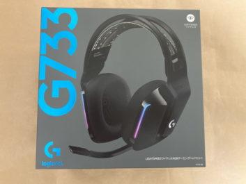 Logicool G733のレビュー!LIGHTSPEED採用のワイヤレスゲーミングヘッドセット