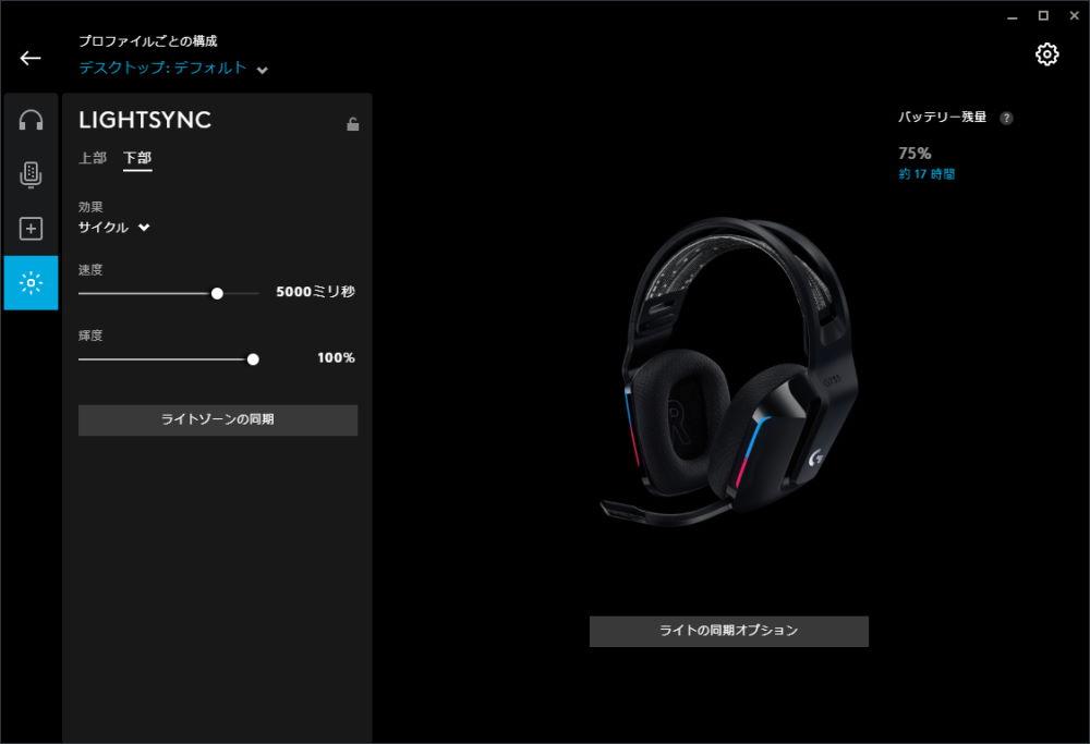 Logicool G733の設定画面(G HUBのLIGHTSYNC項目)