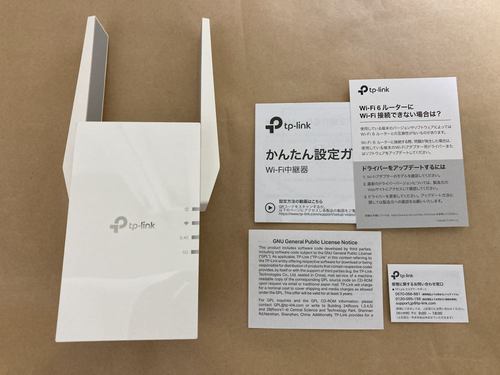 TP-Link RE605Xの付属品一覧