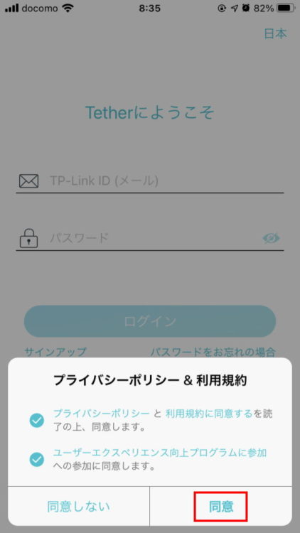 TP-Link RE605Xの初期設定方法(手順03)