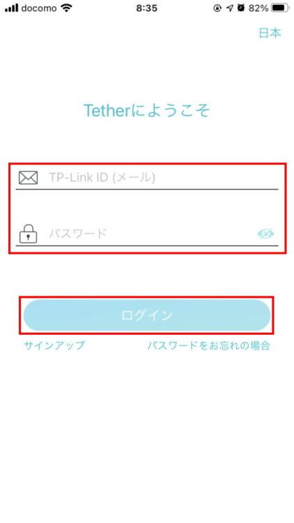 TP-Link RE605Xの初期設定方法(手順04)