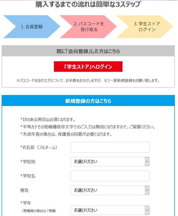 Lenovo学生ストアの利用方法(登録方法)