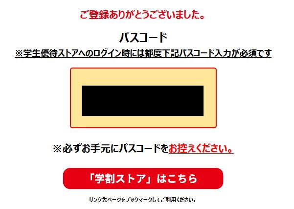 Lenovo学生ストアの利用方法(ログイン用パスコード)