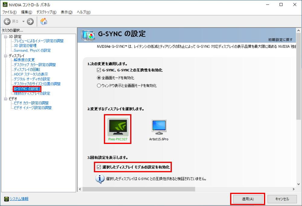 Pixio PXC327にG-SYNC Compatibleを設定する様子