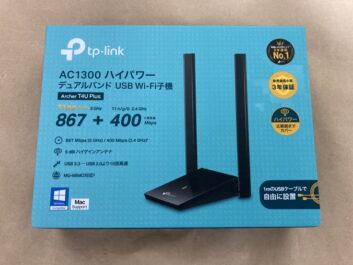 TP-Link Archer T4U Plusのレビュー!USB3.0接続のWi-Fi子機