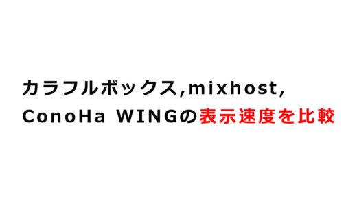 カラフルボックス,mixhost,ConoHa WINGの表示速度を比較