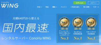 ConoHa WINGのレビュー!高速化が簡単なレンタルサーバー