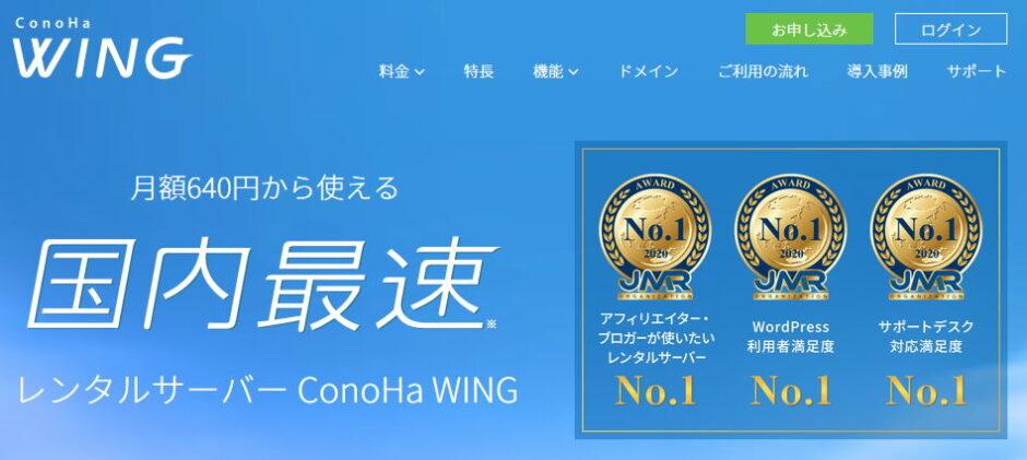 ConoHa WINGのサイトトップ(スクリーンショット)