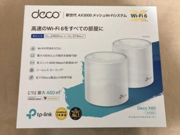 TP-Link Deco X60のレビュー!超高速なメッシュWi-Fiシステム