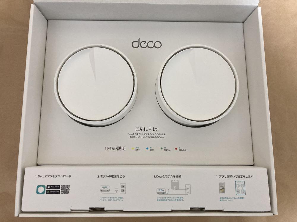TP-Link Deco X60のパッケージを開封した様子