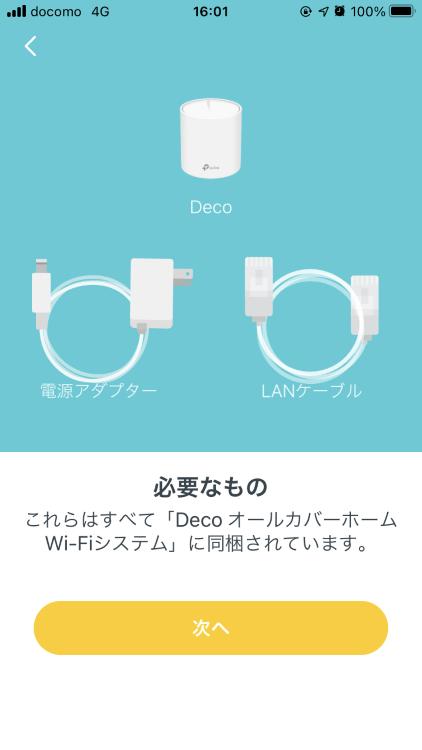 TP-Link Deco X60の設定方法(手順07)
