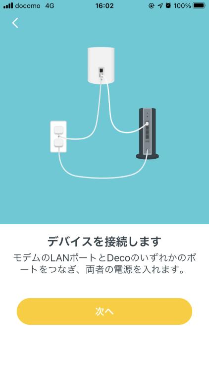 TP-Link Deco X60の設定方法(手順09)