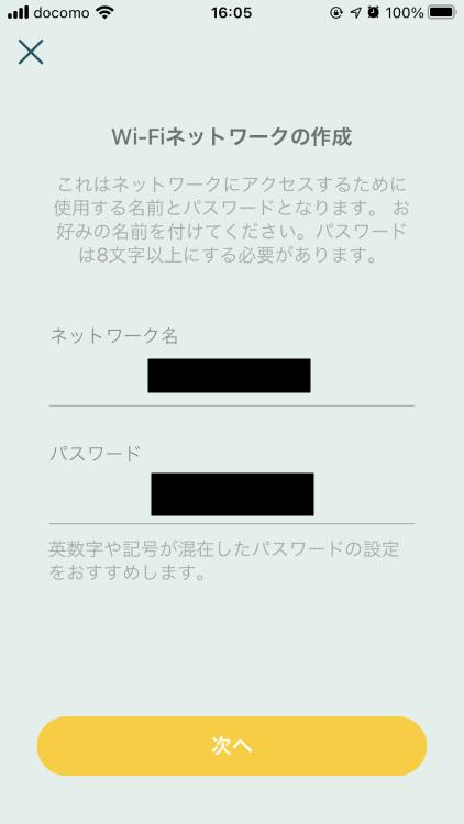 TP-Link Deco X60の設定方法(手順15)
